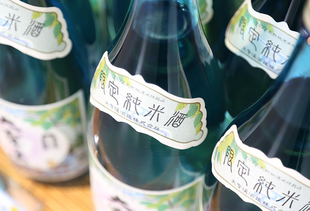 大雪渓-限定純米酒